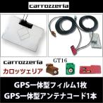 【DM便送料無料】カロッツェリア GPS一体型 フィルムアンテナ 1枚  GPS一体型アンテナコード 1本 セット 【AVIC-MRZ05II】 サイバーナビ 楽ナビ GT16