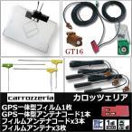 【DM便送料無料】カロッツェリア GPS一体型 フィルムアンテナ 1枚 フィルムアンテナ 3枚 コード 4本 セット  【2008年モデル AVIC-HRZ099】  GT16