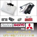 メール便送料無料GPS一体型フィルムアンテナ 一体型アンテナコードセット アゼスト クラリオン [2007年モデル MAX7700] GT13 Clarion 地デジ ワンセグ