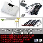 【メール便送料無料】GPS一体型フィルムアンテナ L型アンテナ アンテナコードセット 日産 【MC315D-W】 GT13 NISSAN GPS 地デジ フルセグ