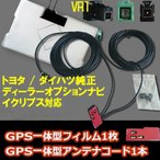 【DM便送料無料】トヨタ ダイハツ【NSZT-W61G】GPS一体型フィルムアンテナ アンテナコードセット 純正 DOP 2011年 W61シリーズ