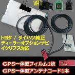 【メール便送料無料】トヨタ ダイハツ【NSZT-W60】GPS一体型フィルムアンテナ アンテナコードセット 純正 DOP 2010年 W60シリーズ