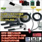 【DM便送料無料】イクリプス【AVN669HD】GPS一体型フィルムアンテナ L型アンテナ コードセット ECLIPS 2009年 AVNシリーズ 4CH