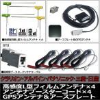 【メール便送料無料】GPSアンテナ フィルムアンテナ 4枚 コード ケーブル アースプレート セット アルパイン 【2010年モデル VIE-X08S】 GT13 ALPINE