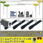 【メール便送料無料】GT13 クラリオン Clarion /NX308DT/ NX809  フィルムアンテナ ブースター コード GPS 受信コード 地デジ 配線 コード4本 セット