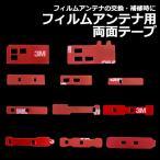 フィルムアンテナ両面テープ/アンテナコード/GPS一体型/地デジ/フィルムアンテナブースター/カーナビ