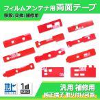 【DM便送料無料】フィルムアンテナ/両面テープ/アンテナコード/GPS/地デジ/フィルムアンテナブースター/カーナビ/全9種類