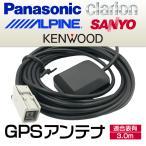 【DM便送料無料】汎用 高感度 GPSアンテナ パナソニック(Panasonic) CN-H510WD/CN-H510D/CN-L800SED/CN-L800STD/CN-Z500D/CN-H500WD/CN-MW240D