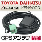【DM便送料無料】GPSアンテナ トヨタ(TOYOTA) ダイハツ(DAIHATU) NHDN-W56 NHDN-W56G NHXT-W56D ND3T-W55 NDCN-D55 NDCN-W55/GPS受信/コード/汎用