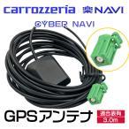 【DM便送料無料】GPSアンテナ カロッツェリア(Carrozzeria) サイバーナビ(CYBERNAVI〜08)【AVIC-ZH07】GPSケーブル コード 配線 受信 GPS受信
