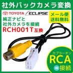 【DM便送料無料】バックカメラ接続アダプター トヨタ イクリプス ダイハツ ナビ ND3T-W54 バック連動 リバース 配線 接続ケーブル RCA003T 同等品