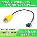 メール便送料無料 バックカメラアダプター  楽ナビLite AVIC-MRZ80 カロッツェリア サイバーナビ 連動 カーナビ バックカメラ変換ケーブル RD-C100