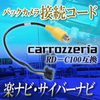 【DM便送料無料】バックカメラアダプター  楽ナビLite AVIC-MRZ80 カロッツェリア サイバーナビ 連動 カーナビ バックカメラ変換ケーブル RD-C100