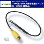 メール便送料無料 カロッツェリア AVIC-CL900-M バックカメラ RCA変換ケーブル アダプター  サイバーナビ カーナビ RD-C200