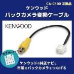 メール便送料無料 バックカメラ リアカメラ バックカメラ接続アダプター ケンウッド MDV-L505 配線 コード バックカメラ接続ケーブル