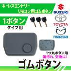 キーレスリモコン用 ボタンゴム スズキ ジムニー 1穴 ワイヤレスボタン スペア キー カギ 鍵 割れ交換に 合鍵 補修 車
