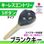 【DM便送料無料】 高品質ブランクキー トヨタ アイシス ワイヤレスボタン スペア キー カギ 鍵 純正 割れ交換に キーレス