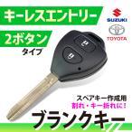 【DM便送料無料】 高品質ブランクキー トヨタ ハイエース 2穴 ワイヤレスボタン スペア キー カギ 鍵 純正 割れ交換に キーレス