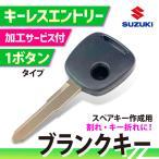 キーカット代金込 高品質ブランクキー スズキ 日産 マツダ 1穴ワイヤレスボタン スペア キー カギ 鍵 割れ交換に 複製