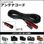 【DM便送料無料】フィルムアンテナコード  ケーブル GT13 VR1 HF201 HF201S GT16 ブースター フィルムアンテナ カロッツェリア・イクリプス等