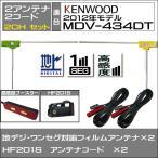 【DM便送料無料】KENWOOD 2012年モデル MDV-434DT 地デジ ワンセグ フィルム アンテナ ケーブル セット HF201 ケンウッド 2本 コード 高感度ブースター