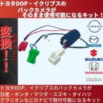 【DM便送料無料】トヨタDOP純正バックカメラをそのまま使用可能!変換 キット スズキ MRワゴン H23.1〜 MF33S バックカメラ接続 バックカメラ