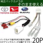 【DM便送料無料】ダイハツ ウェイク H26.11? 20P ステアリングスイッチ バックカメラ 分岐 変換アダプター バックカメラ端子 市販ナビ RCA変換 取付