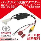 メール便送料無料 バックカメラ変換アダプタースズキ ディーラーオプション ナビ AVN113MV 99000-79AC0 バック連動 リバース RCA003T 同機能