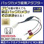 【DM便送料無料】ホンダ 純正 バックカメラ変換アダプター フリード H24.12〜 H28.9 GB3 GB4 配線 接続ケーブル  RCA013H 同機能製品