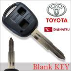 【DM便送料無料】 高品質ブランクキー トヨタ ダイハツ 2穴ワイヤレスボタン スペア キー カギ 鍵 純正 割れ交換に