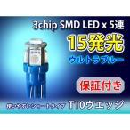 メール便送料無料 ポジション ナンバー灯等 3chipSMD T10 3chip x 5連 15発光 LED バルブ ブルー