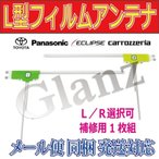 gLF1L L型フィルムアンテナ カロッツェリア/AVIC-MRZ007 AVIC-MRZ009 AVIC-MRZ09 AVIC-MRZ99等用