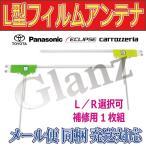 gLF1L L型フィルムアンテナ カロッツェリア/AVIC-MRZ066 AVIC-MRZ077 AVIC-MRZ099 AVIC-MRZ099W AVIC-MRZ09II等用