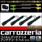 【DM便送料無料】カロッツェリア フィルムアンテナ HF201 コード 4本 セット 楽ナビ 2010年 2011年モデル AVIC-MRZ09 接続コード フルセグ 地デジ
