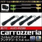 【DM便送料無料】カロッツェリア フィルムアンテナ HF201 コード 4本 セット 楽ナビ 2015年モデル AVIC-RZ99 接続コード フルセグ 地デジ