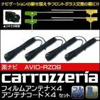 【DM便送料無料】カロッツェリア フィルムアンテナ HF201 コード 4本 セット 楽ナビ 2014年モデル AVIC-RZ09 接続コード フルセグ 地デジ