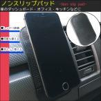 【DM便送料無料】スマホホルダー 車載ホルダー ノンスリップパッド ノンスリップシート 車載スタンド 滑り止め シリコンパッド スマートフォン iPhone Xperia