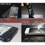 【DM便送料無料】iPhone5/5S/5C/ガラスフィルム 強化ガラス/液晶フィルム/0.3mm_保護フィルム/グラスフィルム/液晶フィルム/保護