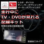 【DM便送料無料】 走行中にテレビが見れる 配線キット テレビキット トヨタ 2015年モデル DSZT-YC4T ディーラーオプション 走行中 テレビ TV