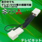 【DM便送料無料】スズキ SUZUKI 走行中TVが見れる 取付キット 【ワゴンR スティングレーを含む MH55S H29.2〜】標準装備 メーカーオプションナビ
