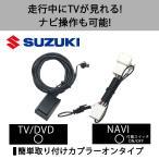 【DM便送料無料】スズキ 走行中TVが見れる ナビ操作可能 テレビナビキット 【スイフト H29.1〜 ZC13S ZC53S ZC83S ZD53S ZD83S】 テレビキャンセラー