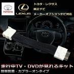 【DM便送料無料】 走行中TVが見れる テレビキット レクサス RX450h H24.4〜 運転中 テレビキャンセラー ナビ テレビが見れる