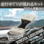 【DM便送料無料】 走行中テレビが見れるキット レクサス LS600 LS600hL GS350 GS460 GS450h RX270 RX350 RX450h HS250h LFA CT200h