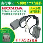 【DM便送料無料】HONDA ホンダ TVキット ナビ操作 Gathers 2010年モデル 【VXH-108VF】走行中TVが見れる
