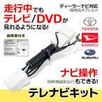 【DM便送料無料】 走行中テレビが見れる テレビキット トヨタ W60シリーズ NHZA-W60G NHZN-W60G NSZT-W60 NHDT-W60G NSDN-W60 NSCN-W60