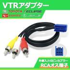 【DM便送料無料】VTR アダプター 外部入力 配線 トヨタ LEXUS ダイハツ 純正ナビ 地デジチューナー オス端子 イクリプス 汎用 0.5m 適合表有り