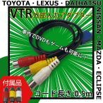【DM便送料無料】VTR アダプター 外部入力 配線 0.5m トヨタ LEXUS ダイハツ 純正ナビ 地デジ オス端子 クラウンアスリート GRS182 ケーブル