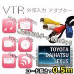 【DM便送料無料】VTR アダプター 外部入力 配線 0.5m トヨタ ダイハツ 純正ナビ 地デジ メス端子 NH3T-W56 NHDN-W56 ND3T-W56 イクリプス
