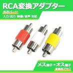 【メール便送料無料】VTR アダプター 外部入力 配線 0.5m トヨタ ダイハツ 純正ナビ 地デジ メス端子 NHDT-W55 NDDA-W55 ND3T-W55 イクリプス