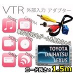 【DM便送料無料】VTR アダプター 外部入力 配線 1.5m トヨタ LEXUS ダイハツ 純正ナビ 地デジ オス端子 クラウンアスリート GRS182 ケーブル